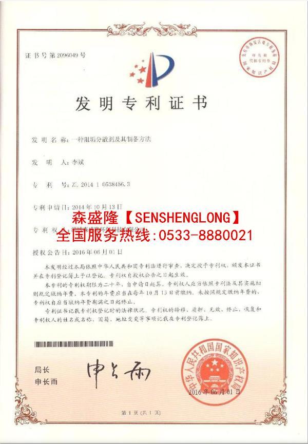 吉林循环水阻垢剂森盛隆国家专利技术证书