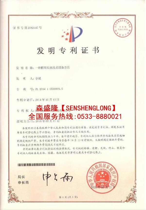 吉林辽源反渗透膜阻垢剂专利证书