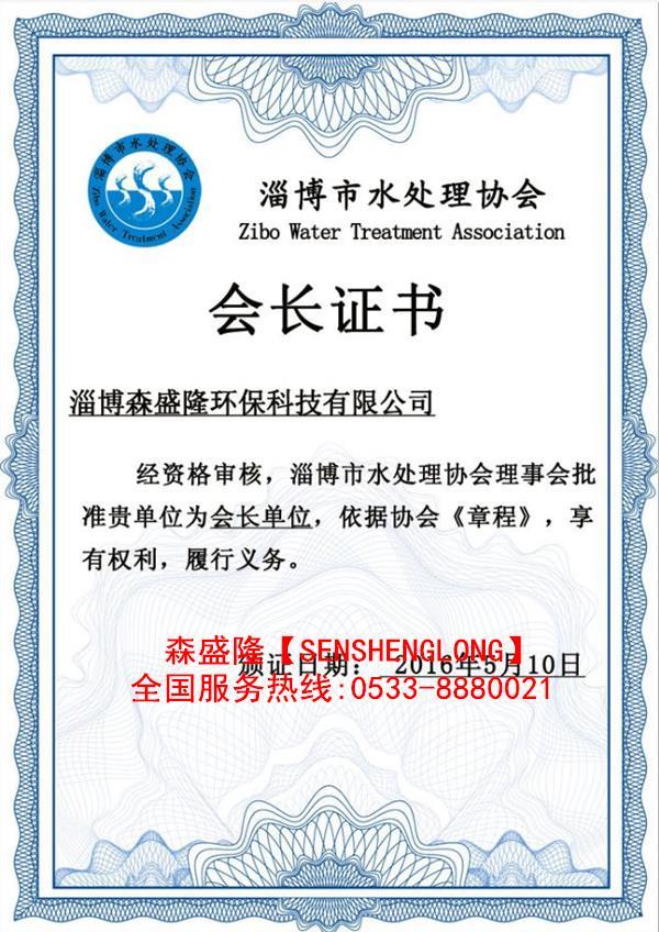 白山膜用阻垢剂厂家证书