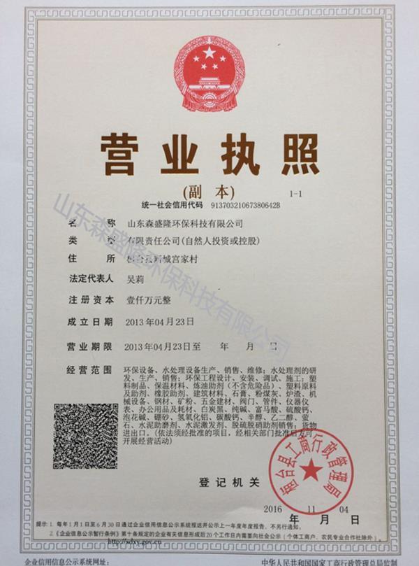吉林反渗透阻垢剂厂家营业执照